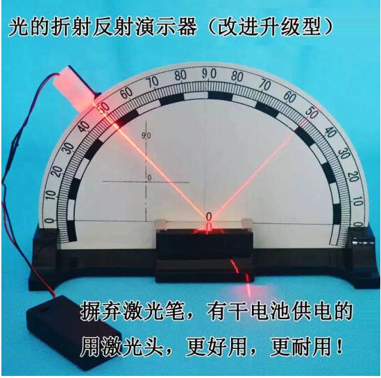 BOJINLAI thiết bị giảng dạy Vật lý Phản chiếu ánh sáng bị khúc xạ thiết bị dụng cụ quang học vật lý