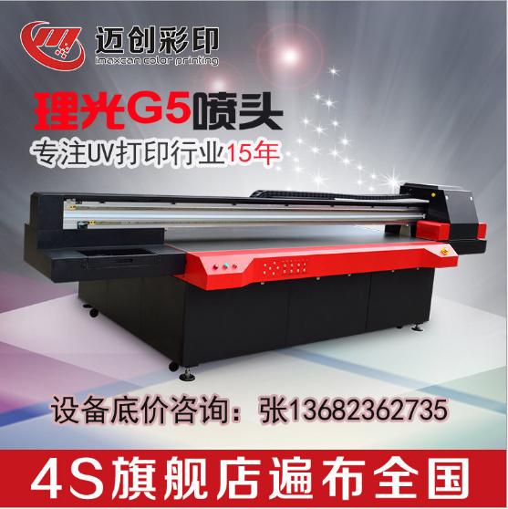 Ricoh Thâm Quyến nhận diện bài quảng cáo máy in Ricoh UV bảng quảng cáo lớn UV máy in máy in bảng qu