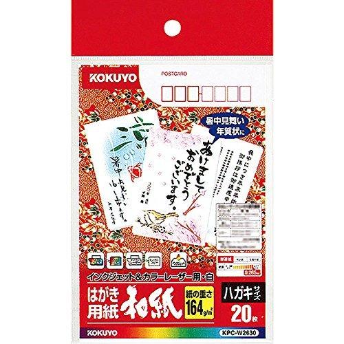 Kokuyo sao chép giấy laser màu phun bưu thiếp giấy Nhật Bản