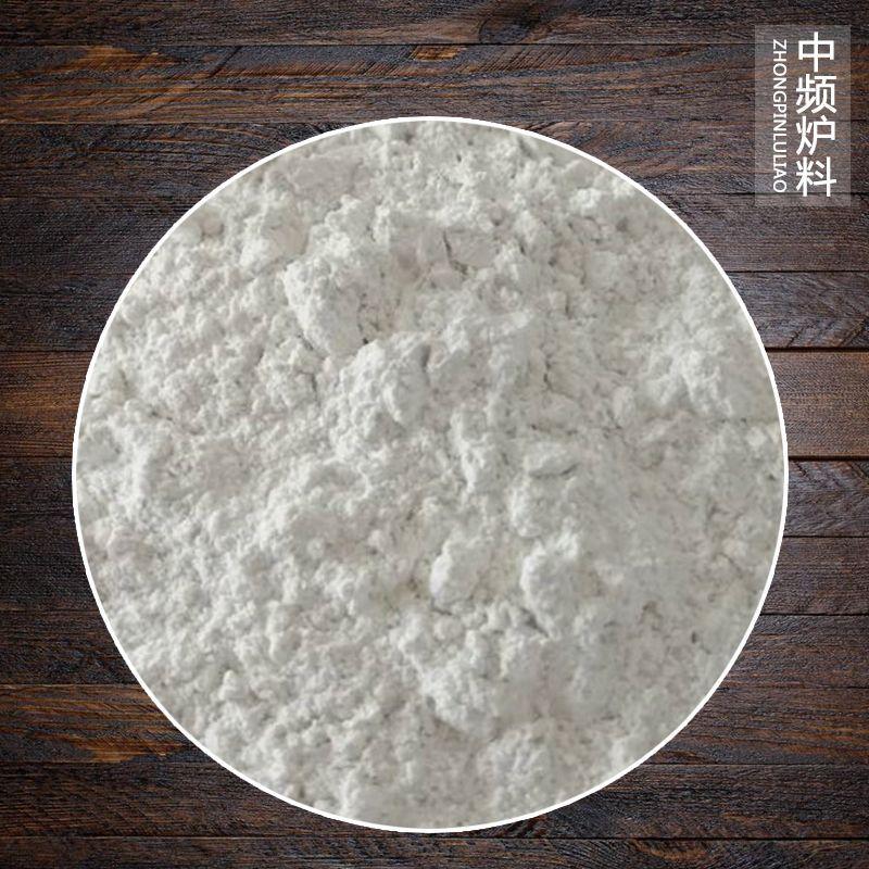 Nguồn MF lò nhà sản xuất vật liệu MF lò đặc biệt nhiệt độ cao lò lót vật liệu lót vật liệu