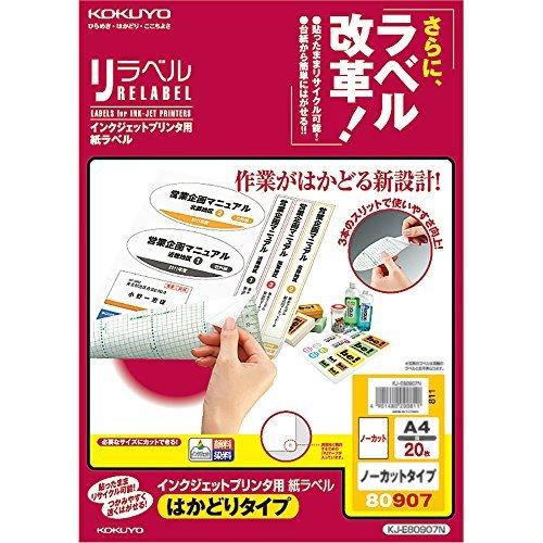 Kokuyo sao chép giấy in phun nhãn tem không cắt 20 miếng KJ-E80907N
