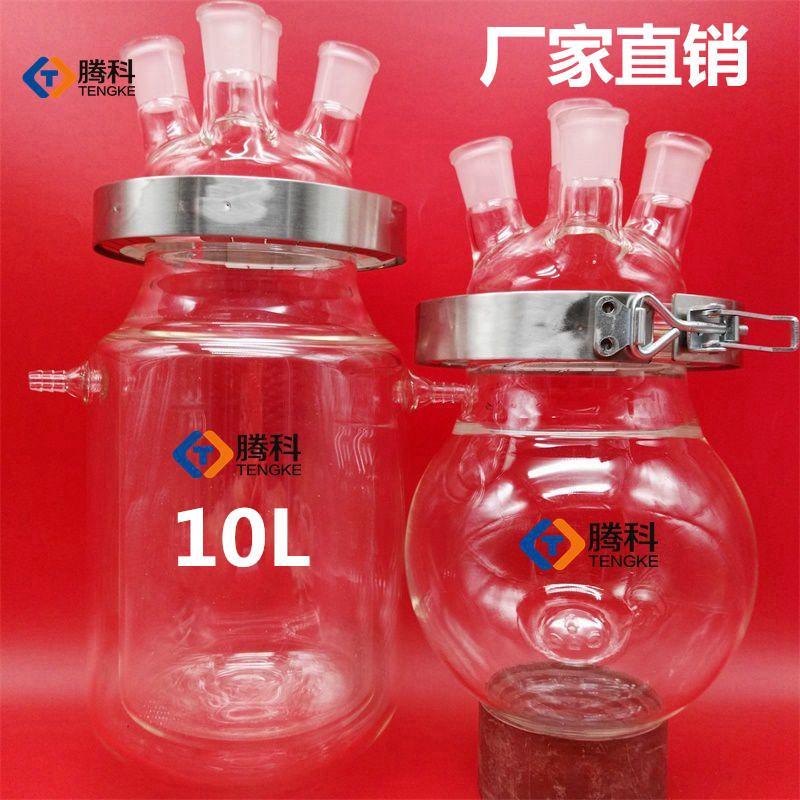 Hai nồi hơi ống kính hình 10L CLIP BỘ mở lò phản ứng phòng thí nghiệm phản ứng kép Tank, đồ thủy tin