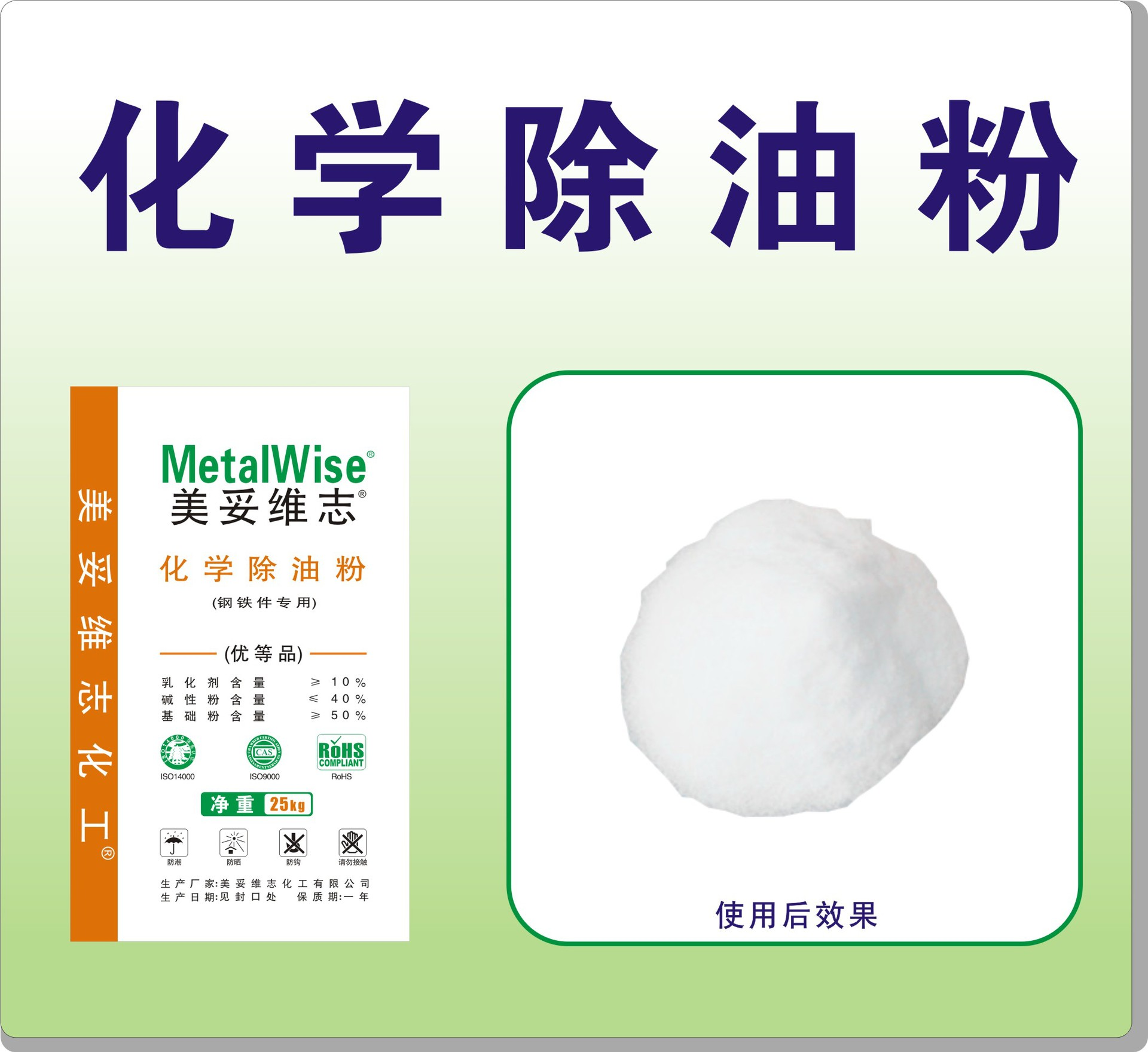 Tẩy dầu mỡ, hỗ trợ chế biến kim loại, hóa chất tẩy dầu mỡ bột, Metalwise, Meituowei Chemical