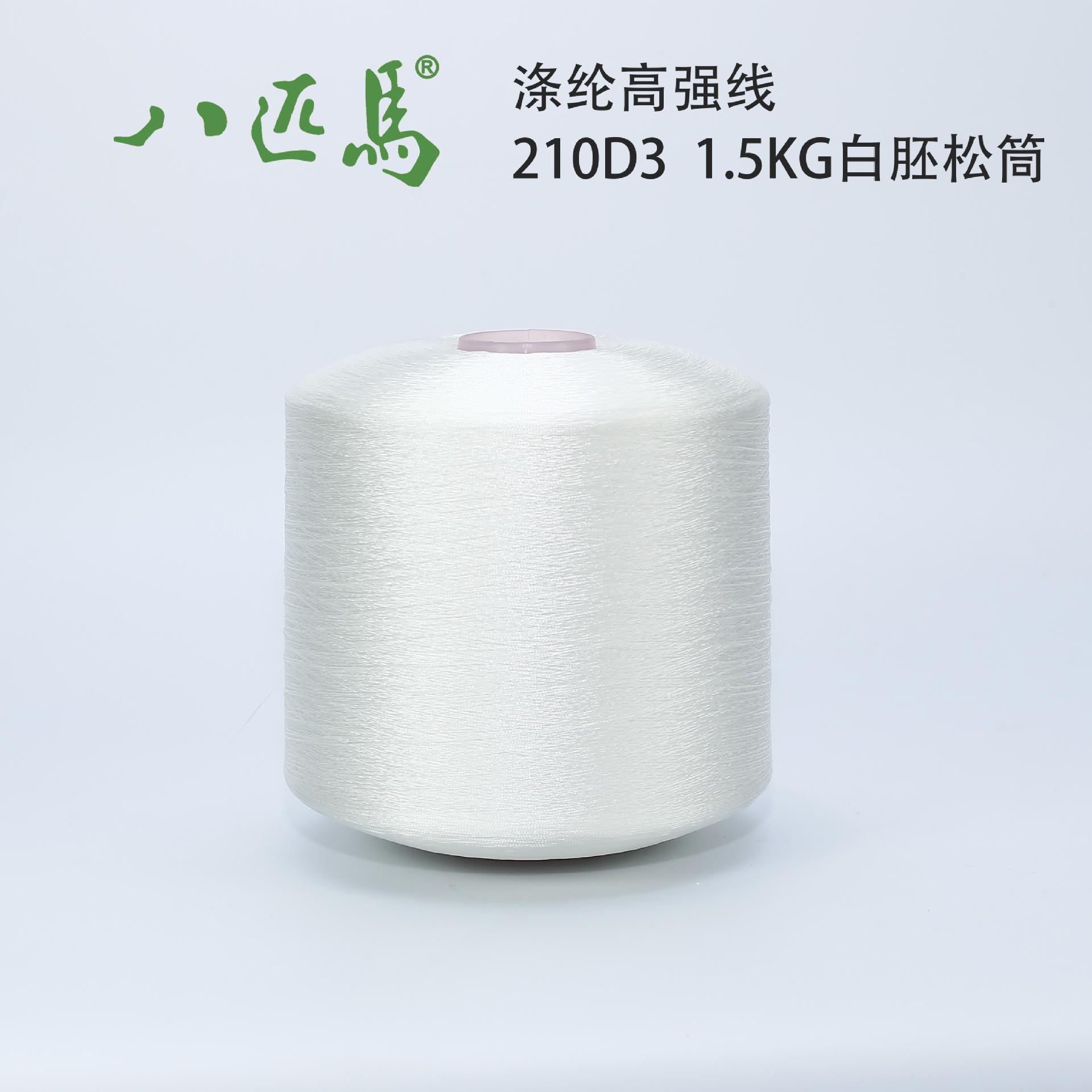 210D / 3 polyester cường độ cao dòng thấp co rút phôi trắng ống lỏng da chủ đề may chủ đề may chủ đề