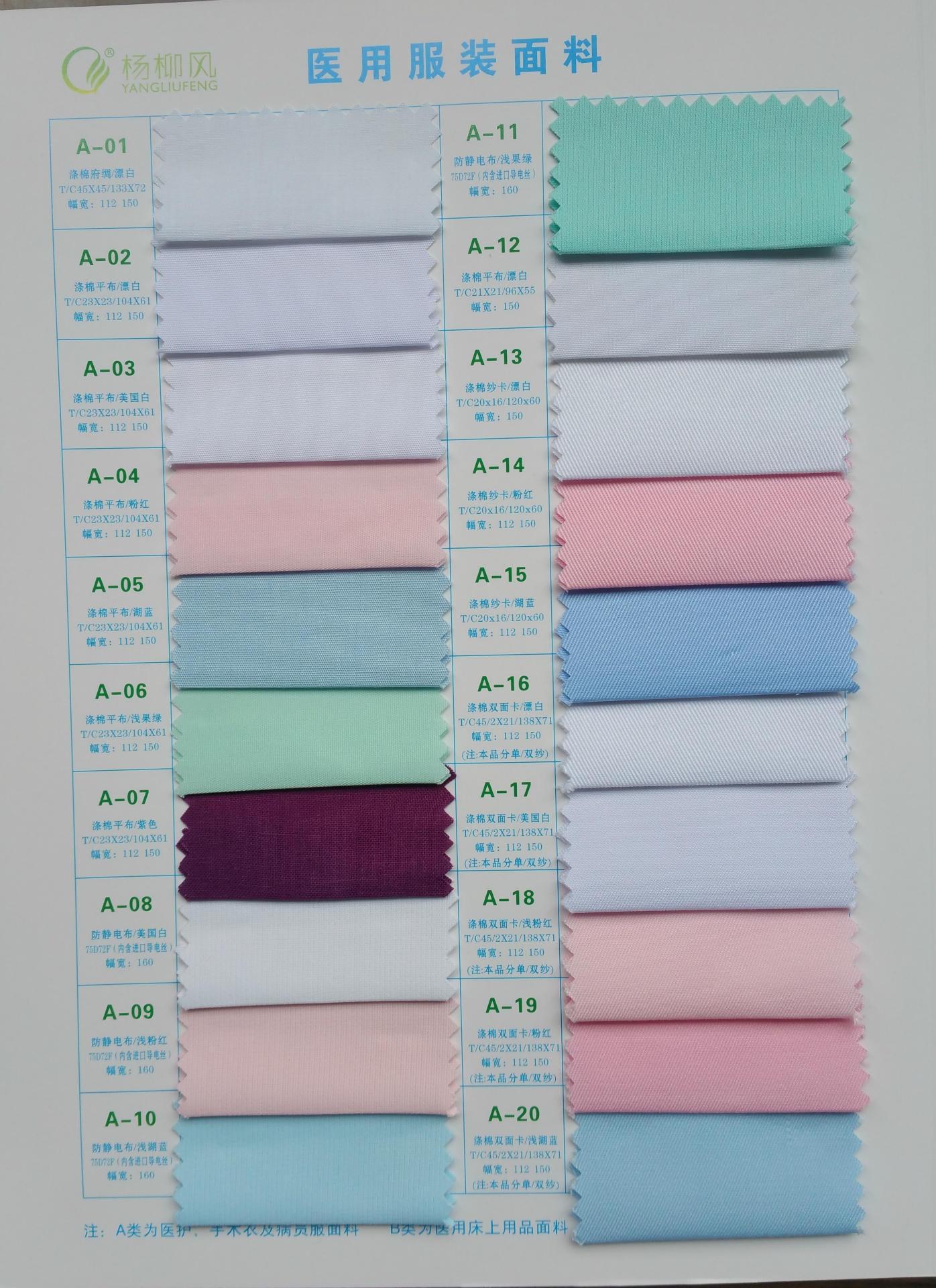 Cung cấp vải y tế tẩy trắng kháng clo, vải quần áo y tế, thẻ sợi bông, sợi crepe, polyester phẳng, t