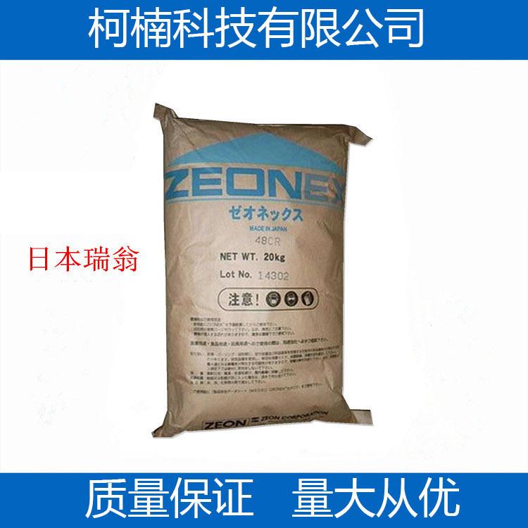 Nhập khẩu COC rất minh bạch Nhật Bản Ryeon 1020R Cyclic olefin copolymer Khả năng chịu nhiệt Độ hấp