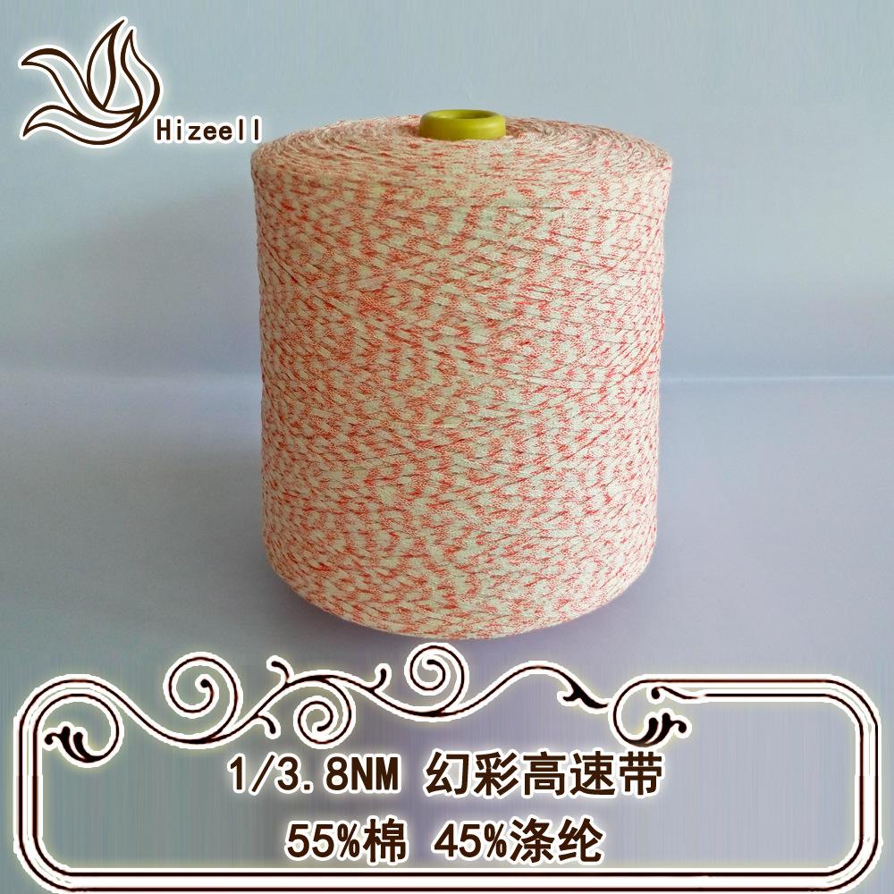 Huize fancy sợi đặc biệt Symphony vành đai tốc độ cao cotton polyester flat belt sợi màu sợi cổ sợi