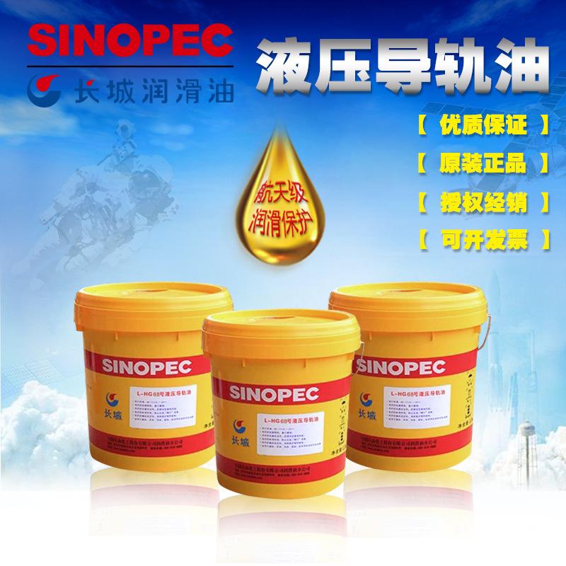 Great Wall thủy lực Hướng dẫn dầu L-HG số 68 Great Wall Máy móc công nghiệp Máy Công cụ Chất bôi trơ