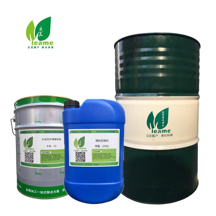Chất lượng chống gỉ sắt chất lượng cao được đề xuất Chất lỏng chống gỉ kim loại hòa tan trong nước C