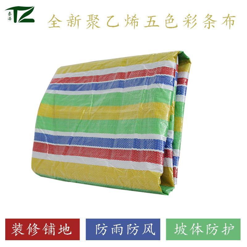 Cung cấp 5 dải màu nông nghiệp vải chống thấm nước bằng vải bạt PE Vải bạt bao bì chịu mài mòn vải
