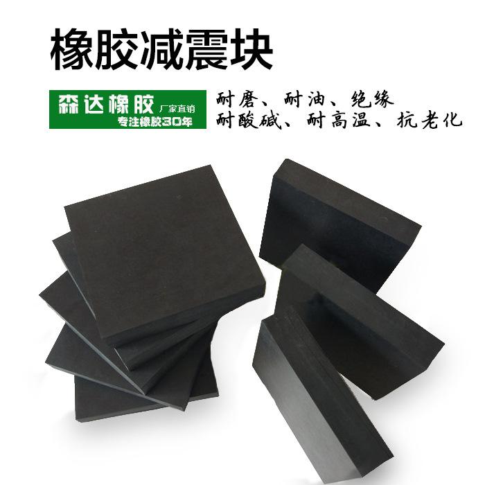 Cao su giảm xóc khối mặc đệm cao su chống trượt mat đệm công nghiệp dày chống sốc pad cao su vuông p