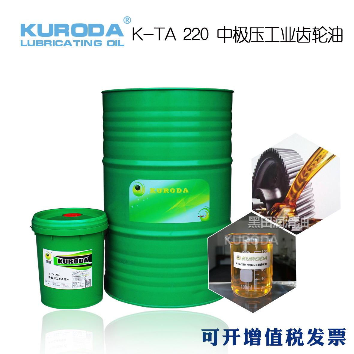 Kuroda K-TA220 vừa cực áp lực công nghiệp dầu bánh răng