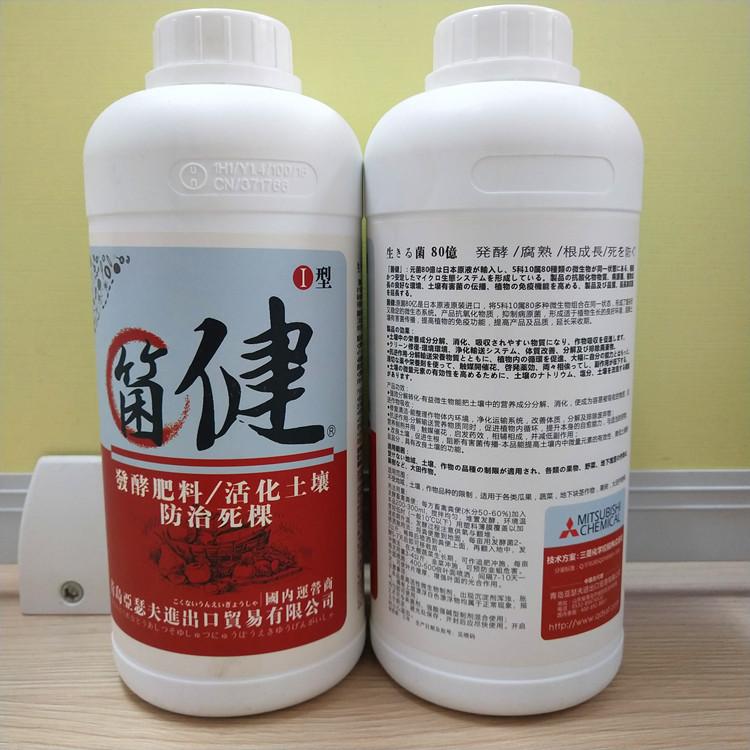 Phân bón biến dạng, nhập khẩu phân bón hòa tan trong nước, EM tạo chất sinh học, lên men, kích hoạt
