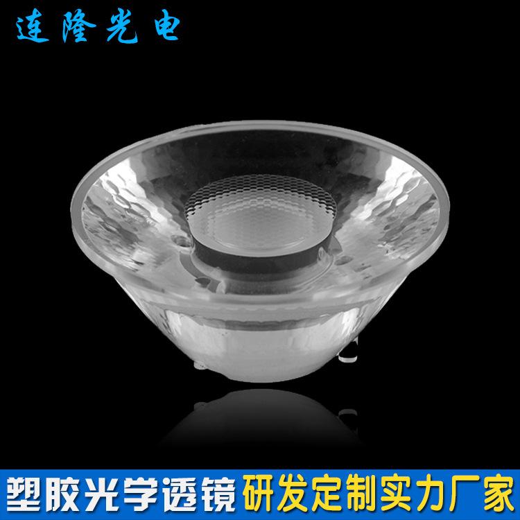 Ống kính quang học ống kính ống kính COB 69 * 30mm ống kính spotlight ống kính quang học ống kính do