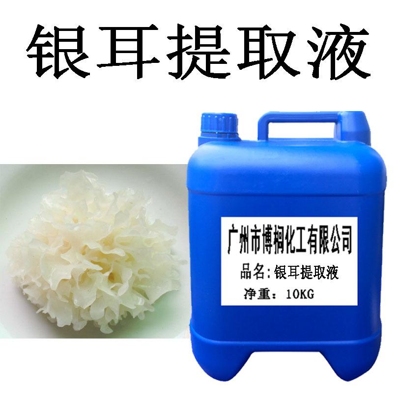 Cung cấp chiết xuất Tremella chiết xuất Tremella Mỹ phẩm nguyên liệu lỏng
