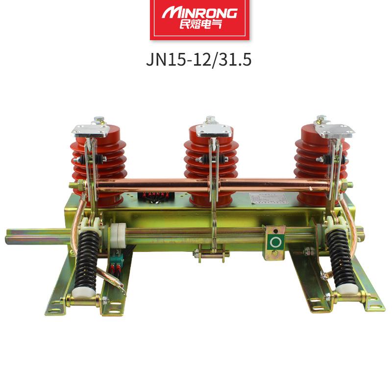 Dân sự nóng chảy trong nhà nối đất chuyển đổi JN15-12 / 31.5KA tủ trung tâm vòng mạng tủ điện áp cao