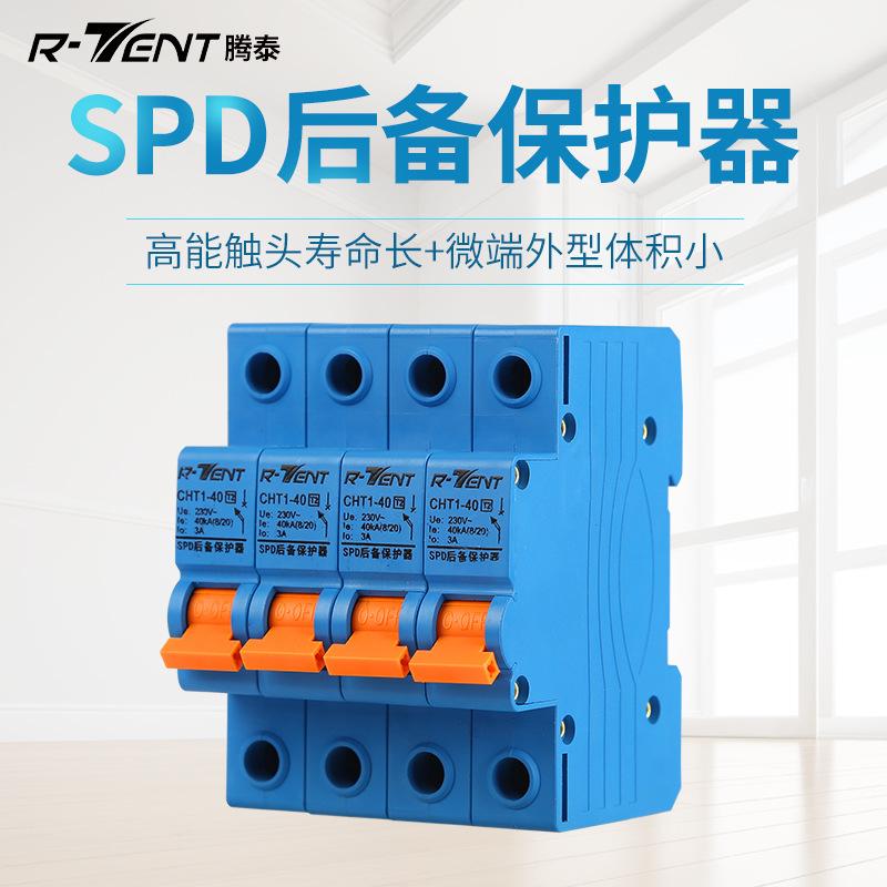 40KA4P SPD sao lưu bảo vệ tăng 40A chống sét circuit breaker bảo vệ tăng