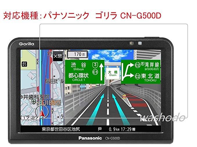 Panasonic (Panasonic) Gorilla CN - G500D 5.0 inch navigator hỗ trợ màn hình LCD bảo vệ bộ phim