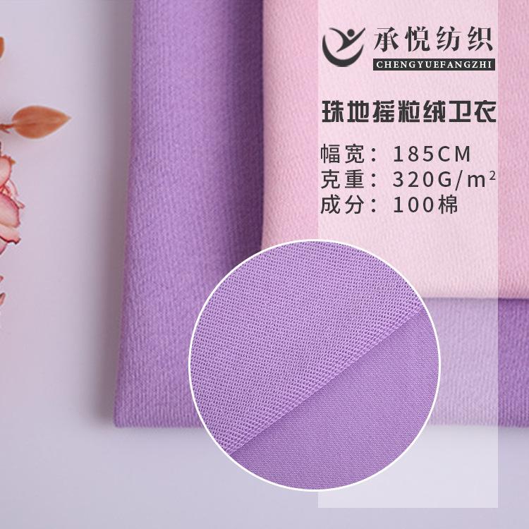 Cotton Odette sợi đôi áo len vải duy nhất phải đối mặt với terry vải mùa thu và mùa đông thể thao đồ