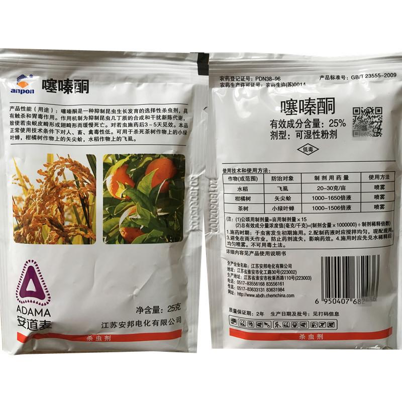 25% buprofezin, chlorpyrifos, hoa gạo, áo giáp, rệp, rầy lúa, giun ngựa, thuốc trừ sâu, thuốc trừ sâ