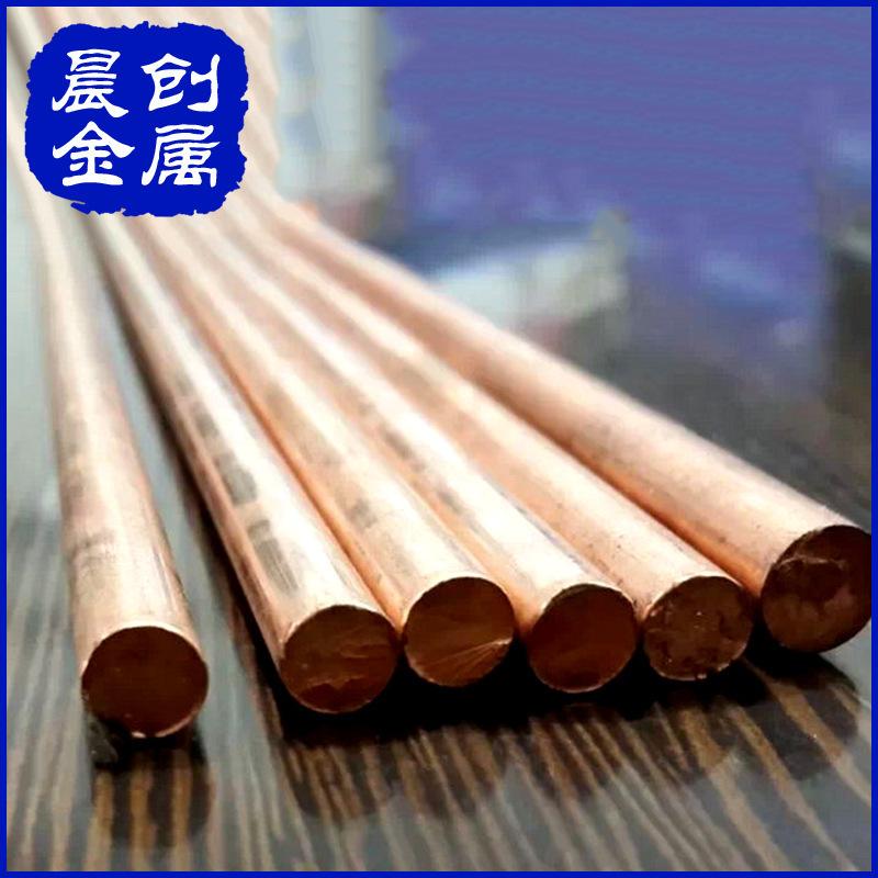 Nhà máy cung cấp trực tiếp Thực Tế làm mát que đồng T2 độ tinh khiết cao red copper rod Thân Thiện V