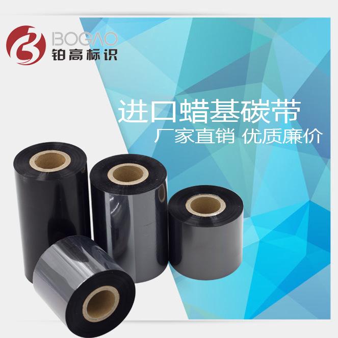Nhập khẩu băng carbon mã hóa tự dính băng carbon chuyển giao nhiệt ribbon wax dựa trên ribbon nhà má
