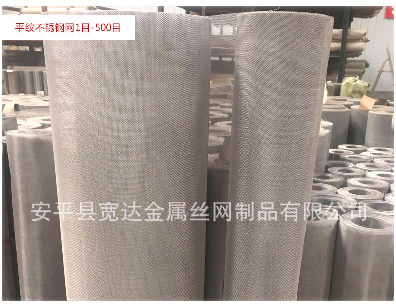 Supply 100 mesh, 120 mesh, 150 mesh, 200 mesh stainless steel filter mesh, wire mesh, stainless stee
