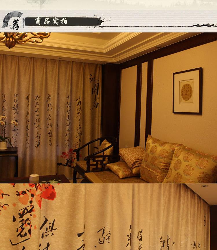 In ấn 3D kỹ thuật số được chọn thư pháp nét chữ Xuân rèm cửa văn phòng khách sạn nhà sản xuất kinh d