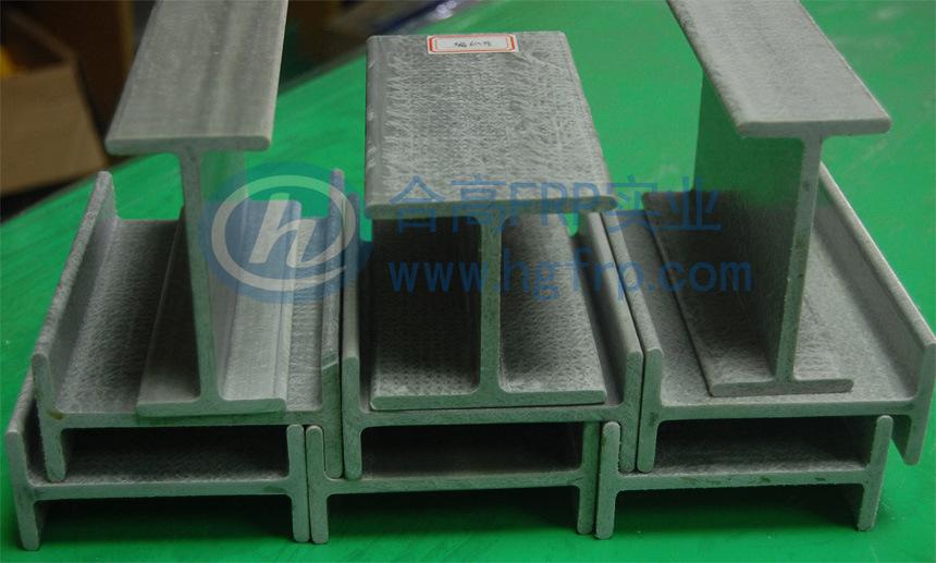 Cường độ Cao kính FRP thép thép chữ i h Profiles nhà sản xuất thép thủy tinh nghịch ngợm, Quảng Đông
