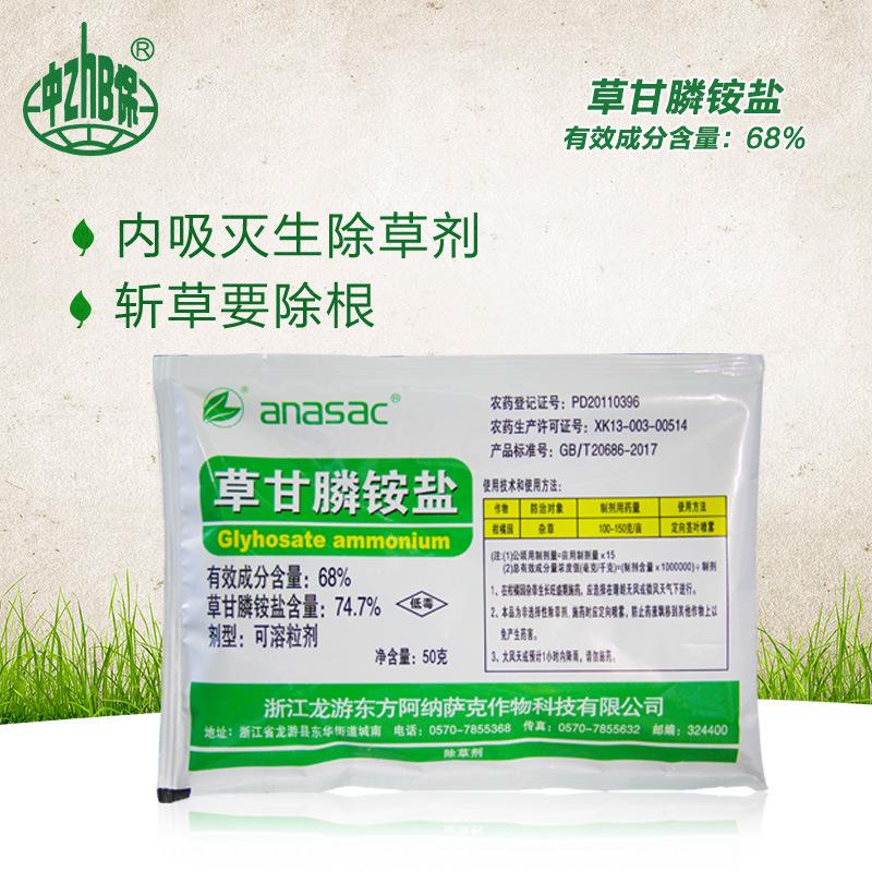 Zhongbao thuốc trừ sâu 74,7% glyphosate amoni muối vườn cây ăn quả đất hoang thuốc diệt cỏ thuốc diệ
