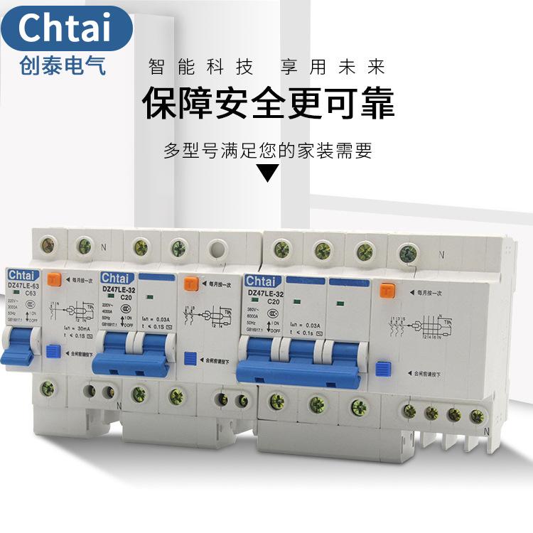 Zhengtai Kunlun loạt với cùng một đoạn rò rỉ bảo vệ DZ47LE-63/1 P + N / 2 P / 3 P / 4 P
