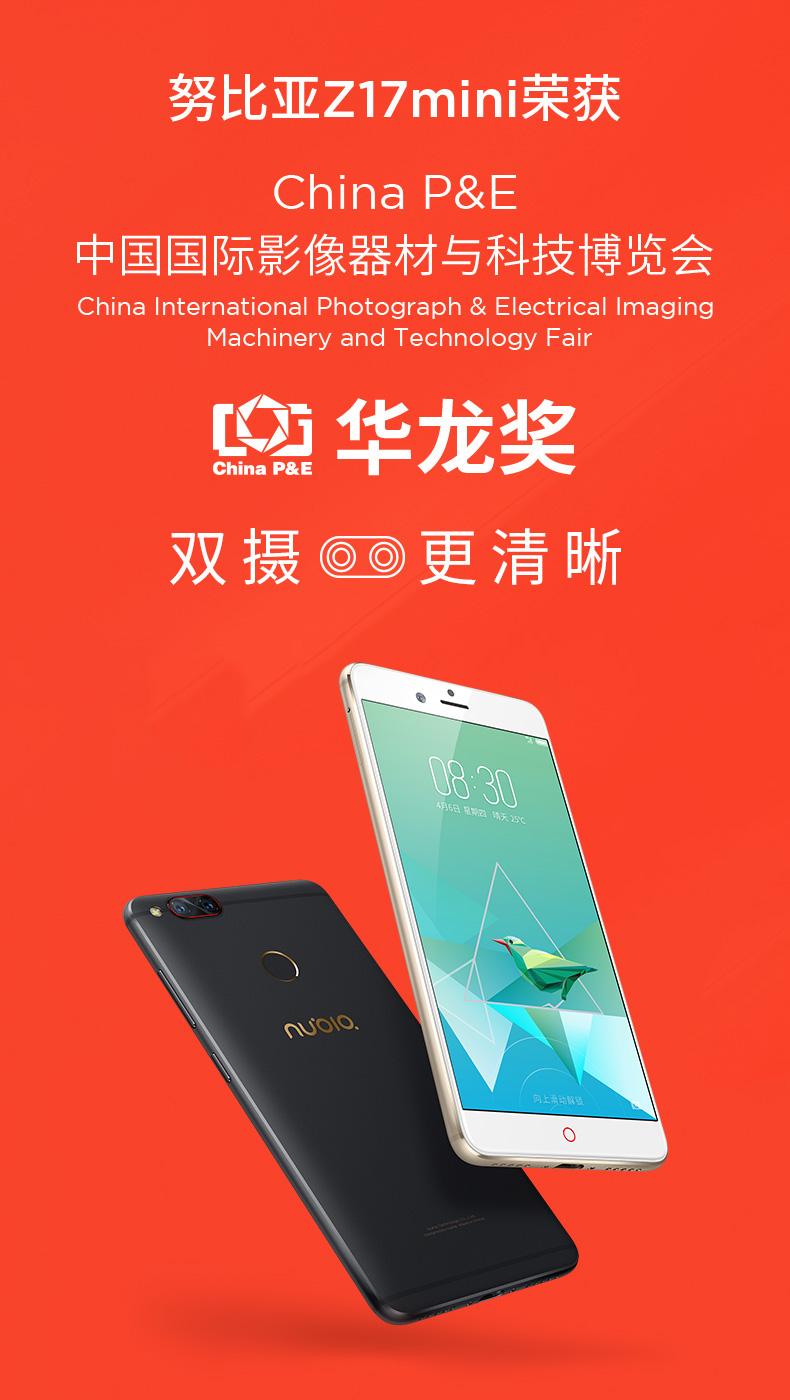 Nubia/ Nubia Z17mini 6G Edition 13 triệu đôi điện thoại nhiếp