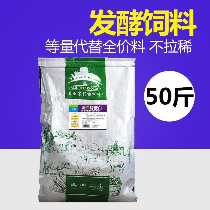 Zhongnong Kang chăn nuôi nhà máy bán hàng trực tiếp 25 kg lên men thức ăn chăn nuôi lợn thay vì giá
