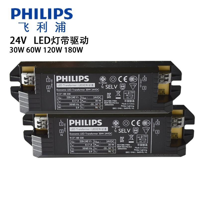 Nguồn cung cấp điện áp không đổi liên tục của Philips / Philips Đèn 30W 60W120W180W với nguồn điện á