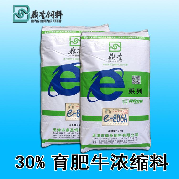 Ding Sheng vỗ béo gia súc tập trung e-806A vỗ béo gia súc và cừu đầy đủ giá tập trung lên men đậu nà