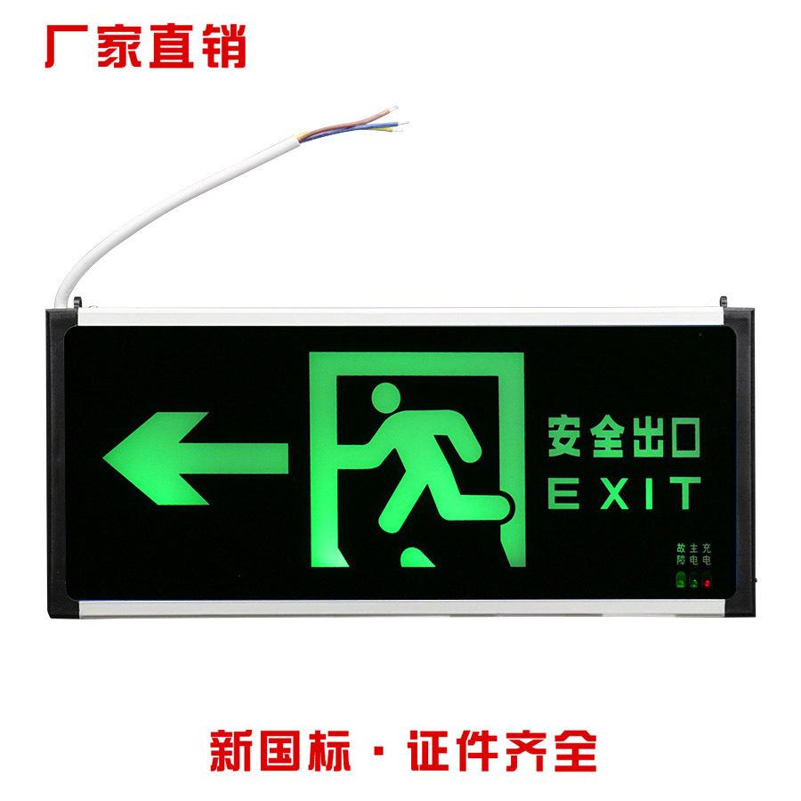 Nhà máy trực tiếp mới tiêu chuẩn quốc gia lửa khẩn cấp ánh sáng sơ tán dấu hiệu khẩn cấp cảm ứng an