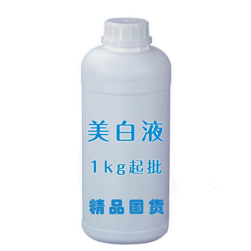 Làm trắng chất lỏng mỹ phẩm nguyên liệu, hợp chất thực vật sáng hormone, hiệu quả có hiệu lực, xác t