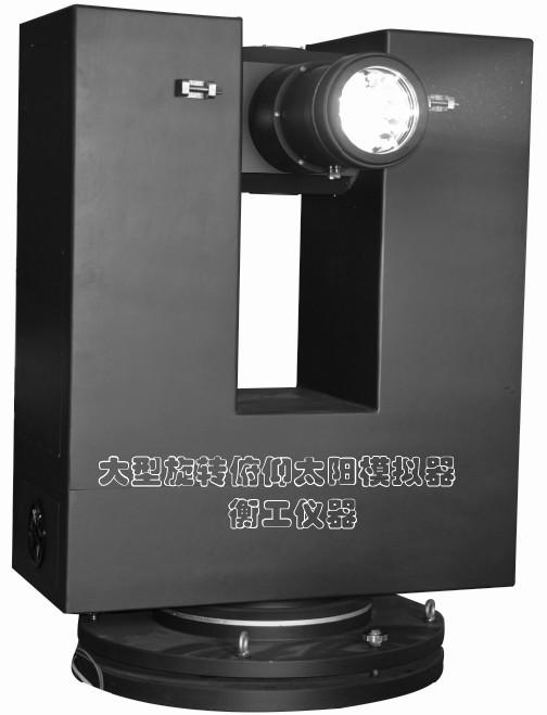 Kích thước lớn - shot mô phỏng Mặt Trời các nhà sản xuất thiết bị quang học HGSS-CD mô phỏng máy loạ