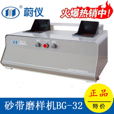 Weiyi abrasive belt grinding prototype, BG-32 spectrum grinding machine, double abrasive belt.444626