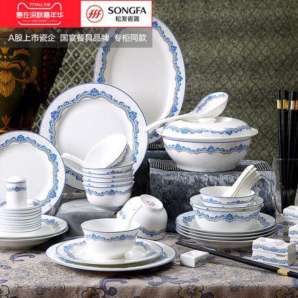 Bộ đồ ăn gốm sứ trắng viền xanh phong cách Châu Âu sang trọng Songfa