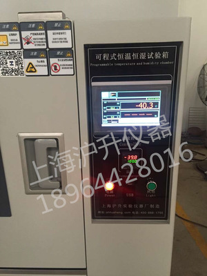 Provide programmable constant temperature and humidity test chamber, constant humidity test chamber,