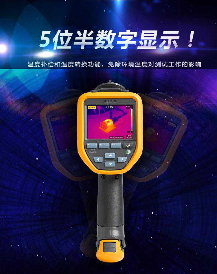 FLUKE/ phổ hồng ngoại TiS60 tis65 sản phẩm công nghiệp thiết bị đo nhiệt độ độ ẩm