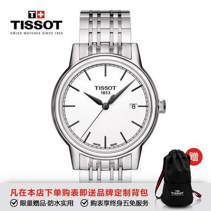 Tissot Tissot Thụy Sĩ chính thức đích thực Carson loạt tấm màu trắng lịch vành đai thép thạch anh xe