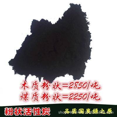 200 lưới than bột than hoạt tính mạ điện nhà máy nước thải nước thải decolorization và khử mùi đặc b