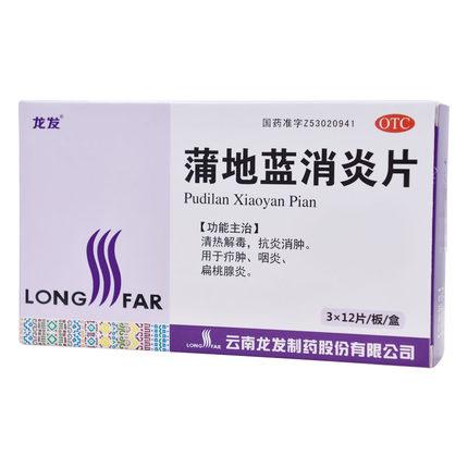 Longfa Pu Di Lan thuốc chống viêm 0.3g * 36 viên / hộp miệng và mũi khô, đau họng