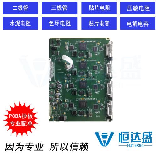 Linh kiện điện tử : Các thành phần điện tử với một BOM duy nhất trích dẫn bảng sao chép PCBA Bản vá