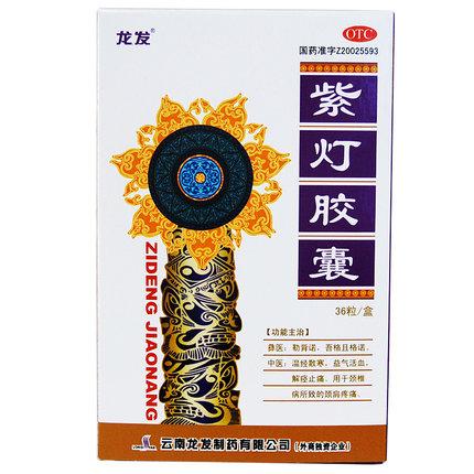 Longfa Ziguang Capsule 36 viên nang Yiqi Huoxue Jieyu Đau cổ tử cung thoái hóa đốt sống cổ và đau va