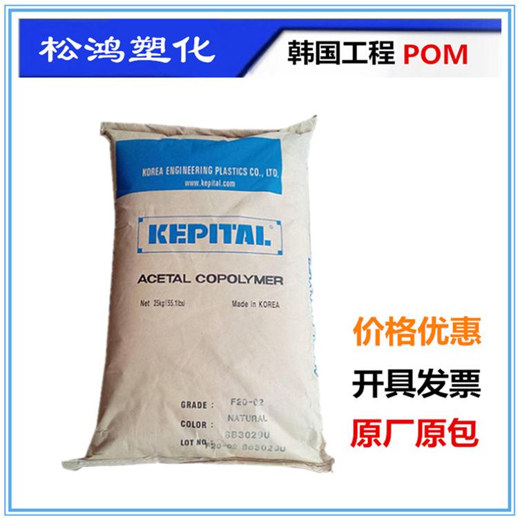Hạt nhựa nguyên sinh POM F20-03