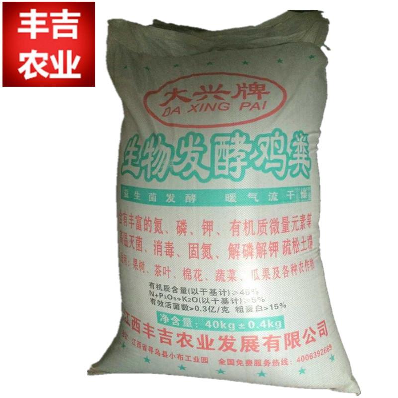 phân bón hữu cơ dinh dưỡng cho đất quá trình lên men tinh khiết .