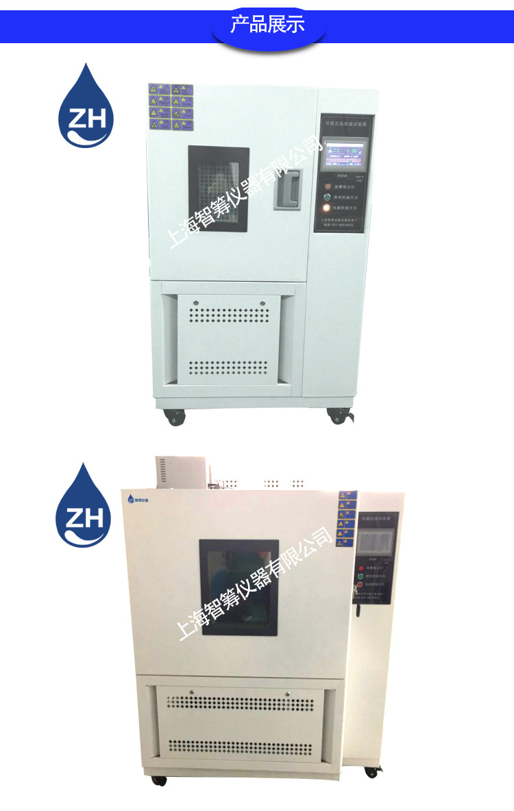 Supply Shanghai intelligent small scale constant temperature and humidity test chamber high and low